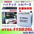 BOSCH ボッシュ バッテリー 115D26L ハイテックシルバー2 HTSS-115D26L 国産車用 (適合 75D26L 80D26L 85D26L 等) 12V