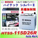 BOSCH ボッシュ バッテリー 115D26R ハイテックシルバー2 HTSS-115D26R 国産車用 (適合 75D26R 80D26R 85D26R 等) 12V