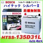 BOSCH ボッシュ バッテリー 135D31L ハイテックシルバー2 HTSS-135D31L 国産車用 (適合 D31L 95D31L 105D31L 115D31L 等) 12V