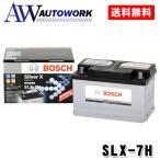 BOSCH ボッシュ SLX-7H シルバーX 欧州車用シルバー合金バッテリー 12V 75Ah 730A
