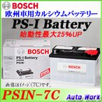 BOSCH ボッシュ PSIN-7C カルシウムバッテリー 欧州車用 PSI 7C 74Ah 730A