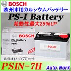 BOSCH ボッシュ PSIN-7H カルシウムバッテリー 欧州車用 PSI 7H 75Ah 680A