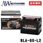 BOSCH BLACK-AGM 高性能バッテリー 欧州車用 BLA-60-L2