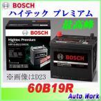 最高峰バッテリー BOSCH ボッシュ 60B19R ハイテック プレミアム HTP-60B19R 充電制御車対応 適合 34B19R 38B19R 40B19R 等