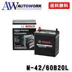 最高峰バッテリー BOSCH ボッシュ M-42/60B20L ハイテックプレミアム HTP-M-42/60B20L アイドリングストップ車対応 12V M42