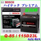 最高峰バッテリー ボッシュ Q-85/115D23L ハイテックプレミアム HTP-Q-85/115D23L アイドリングストップ車対応 (適合Q85 55D23L 75D23L等