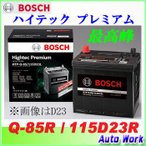 最高峰バッテリー ボッシュ HTP-Q-85R/115D23R ハイテックプレミアム 充電制御 アイドリングストップ車対応 (適合 Q85R 55D23R 75D23R等)