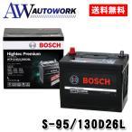 最高峰バッテリー ボッシュ HTP-S-95/130D26L ハイテックプレミアム アイドリングストップ車対応 (適合 S-95 75D26L 80D26L 85D26L等)