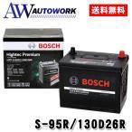 最高峰バッテリー ボッシュ HTP-S-95R/130D26R ハイテックプレミアム アイドリングストップ車対応 (適合 S95R 75D26R 80D26R 85D26R 等)