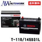 最高峰バッテリー ボッシュ HTP-T-110/145D31L ハイテックプレミアム アイドリングストップ車対応 (適合 T110 95D31L 105D31L 115D31L 等)