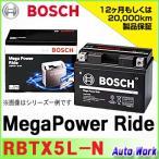 ボッシュ バイクバッテリー RBTX5L-N メガパワーライド 1年2万キロ保証 2輪車用シールドバッテリー 互換 YTX5L-BS FTX5L-BS