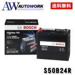 最高峰バッテリー ボッシュ S50B24R ハイテックHV HTHV S50B24R