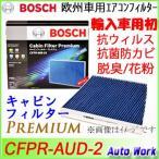 輸入車用脱臭抗菌エアコンフィルター アウディ用 AUD-2 ボッシュ キャビンフィルター CFPR-AUD-2 抗ウィルス アレル物質抑制