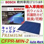 輸入車用脱臭抗菌エアコンフィルター BMWミニ用 MIN-2 ボッシュ キャビンフィルター CFPR-MIN-2 抗ウィルス アレル物質抑制