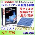 高性能カーエアコンフィルター スバル用 AP-F06 ボッシュ アエリストプレミアム 純正交換フィルター