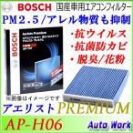 高性能カーエアコンフィルター ホンダ用 AP-H06 ボッシュ アエリストプレミアム 純正交換フィルター