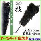 毛ばたき 高級羽毛オーストリッチ 日本製 全長95cm No.6000 (20060) D60 車用 中型車/小型車