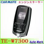 CARMATE カーメイト TE-W7300 リモコンエンジンスターター アンサーバック機能