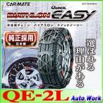 バイアスロン クイックイージー QE2L 155/65R14,165/65R13,145/80R13(スタッドレスタイヤ) 等 タイヤチェーン 非金属 カーメイトNEWパッケージ