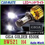 カーメイト LEDヘッドライト BW521 H4 Hi/Lo GIGA ゴールダー 6500k 車検対応 3年保証