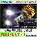 カーメイト  LEDヘッド&フォグバルブ BW523 H8/H9/H11/H16 共通 GIGA ゴールダー 6500k 車検対応 3年保証