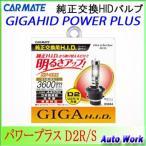 カーメイト GIGA 純正交換HIDバルブ パワープラス D2R/S 4400K 3600lm GH244