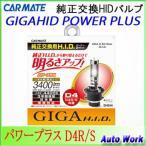 カーメイト GIGA 純正交換HIDバルブ パワープラス D4R/S 4400K 3400lm GH944