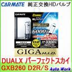 GIGA 純正交換HIDバルブ デュアルクス GXB260 D2S D2R共通設計 パーフェクトスカイ 6000K カーメイト 日本製 3年保証
