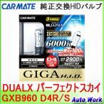 GIGA 純正交換HIDバルブ デュアルクス GXB960 D4S D4R共通設計 パーフェクトスカイ 6000K カーメイト 日本製 3年保証