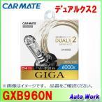 カーメイト GIGA 純正交換HIDバルブ DUALX2 GXB960N デュアルクス2 D4R/D4S共通 6000K