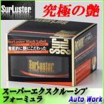シュアラスター スーパーエクスクルーシブフォーミュラ B-03 ブラックレーベル 専用スポンジ付 surluster