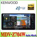 ケンウッド MDV-Z704W 200mmワイドモデル ハイレゾ対応/専用ドライブレコーダー連携 地上デジタルTVチューナー/Bluetooth内蔵 DVD/USB/SD AVナビゲーション