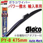 輸入車専用新設計のガラコ強力撥水ワイパー。
