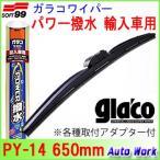ソフト99 ガラコワイパー パワー撥水ブレード 輸入車用 650mm PY-14 ベンツ W211 ボルボ V50等