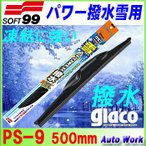 ガラコ スノーワイパーブレード パワー撥水雪用 PS-9 soft99 ガラコワイパー 雪用 500mm