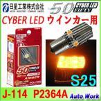 サイバーLED FIFTY S25 ピンチ部違い 1個 LEDウインカー アンバー 日星工業 P2364A J-114