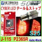 サイバーLED FIFTY S25 ダブル 1個 テール&ストップランプ レッド 日星工業 P2365R J-115
