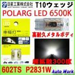 LED T10 ウェッジ球 2個 POLARG LED 6500K 日星工業 602TS P2831W 12V 24V 超拡散 ポジションランプ ナンバー灯 (T-10)