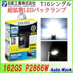 LED バックランプ T16 シングル 1個 ホワイト 230ルーメン 日星工業 POLARG 162GS P2866W