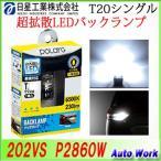 LED バックランプ T20 シングル 1個 ホワイト 250ルーメン 日星工業 POLARG 202VS P2860W