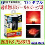 LED テール&ストップランプ T20 ダブル レッド 1個 超拡散 日星工業 POLARG 20RVS P2867R