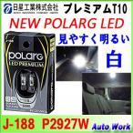 LED T10 ウェッジ球 2個 NEW POLARG LED PREMIUM 5000K 日星工業 J-188 P2927W 6V 12V 24V 超拡散 ポジションランプ ルームランプ ナンバー灯 (T-10)