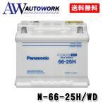 パナソニック カオス caos N-66-25H/WD 輸入車用バッテリー 12V