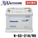 パナソニック カオス caos N-52-21H/WD 輸入車用バッテリー 12V
