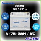 パナソニック カオス caos N-75-28H/WD 輸入車用バッテリー 12V