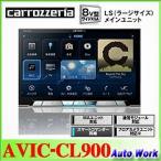 パイオニア カロッツェリア サイバーナビ AVIC-CL900 地上デジチューナー内蔵 AV一体型 メモリーナビ