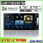 パイオニア カロッツェリア サイバーナビ AVIC-CW900 地上デジチューナー内蔵 AV一体型 メモリーナビ