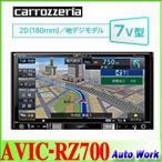 ショッピング楽 パイオニア カロッツェリア 楽ナビ AVIC-RZ700 地上デジチューナー内蔵 AV一体型 メモリーナビ