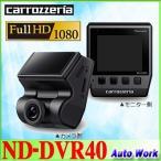 ショッピングドライブレコーダー パイオニア ND-DVR40 ドライブレコーダー Full HD