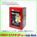 マイクロロン メタルトリートメントリキッド 16オンス